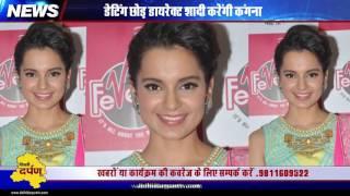 Dating Nahi Direct Shadi Karengi Kangana Ranaut || Kangana Airs About Her Love Life ||  True Love