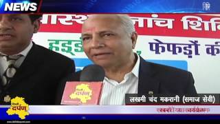 Sindhi Panchayat | Lions Club | Mega Health Check up camp | Ashok Vihar | Delhi Darpan TV