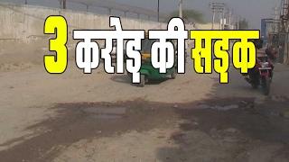 Delhi Road Worth Rs. 3 Cr. 11 Lac    भलस्वा डेरी से नत्थूपुरा सड़क का होगा उद्धार