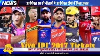 IPL AUCTION 2017 | BIG PLAYERS LIST || Ben Stokes price in IPL auction || Delhi Darpan Tv