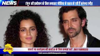 Kangana Ranaut | Hritik Roshan | Big Bollywood Fight | Delhi darpan Tv || Bollywood News 2017