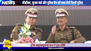Delhi Police starts 'Prahri' to endorse Community policing | Aman Vihar | Outer District