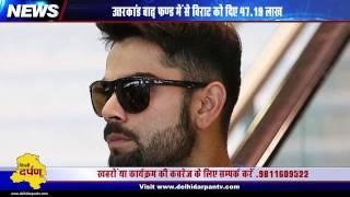 SCAM | VIRAT KOHLI | Uttarakhand Flood Recovery Fund | Brand Ambassador of Uttarakhand Tourism