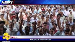 सरकारी बैंकों के कर्मचारी जंतर मंतर पर एक दिन की हड़ताल पर | All India Bank Strike Jantar Mantar