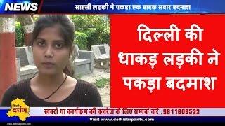 DHAKAD GIRL Part-2 || दिल्ली की एक और धाकड़ लड़की ॥ बाइक स्नैचर को पकड़ कायम की बहादुरी की मिसाल