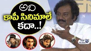 VV Vinayak Comments On Tollywood Copy Movies | Agnyaathavaasi | Julayi | Athadu | Mahesh | Pawan