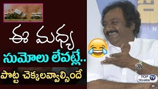 VV Vinayak Funny Comments on his movie Sumo scenes | BalaKrishna | #Intteligent | Top Telugu TV