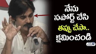 Pawan kalyan First Time Shocking comments on Ap Government   TDP Party   Chandrababu   PM Modi