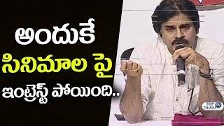 Thats Why I am Not Interested on Movies Says Pawan Kalyan | Janasena Party | Top Telugu TV