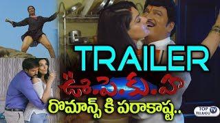 U PE KU HA Trailer | Rajendra Prasad | Bhrammanandam | Nidhi Prasad | Latest Telugu Movie Trailers