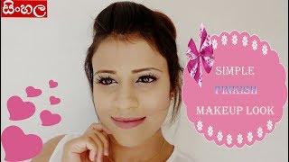 Simple Pinkish Makeup Look(Sinhala)