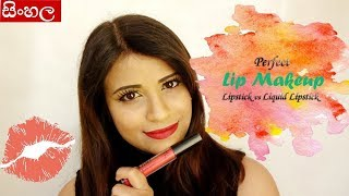 Perfect Lip Makeup(Lipstick vs Liquid Lipstick)
