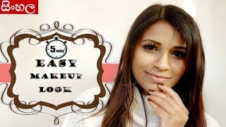 Sinhala 5 Minutes  Easy Makeup Look