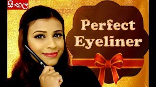 Sinhala Perfect Eyeliner (Srilankan)