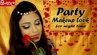 Sinhala Party Makeup Look for night time (SRILANKAN)