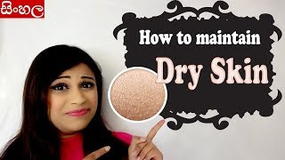 How to Maintain Dry Skin SINHALA (Srilankan)