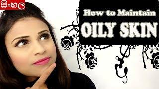 SINHALA  How to Maintain Oily Skin