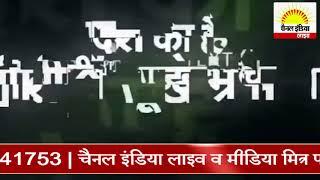 टीवी पत्रकार बनने  के लिए कॉल करें - 9882041753 #Channel India Live