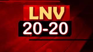 LNVइंडिया पर देखिये आज की बड़ी ख़बरें - 20-20