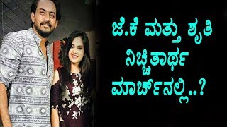 Bigg Boss Shruthi and JK Engagement latest Update | Kannada News | Top Kannada TV