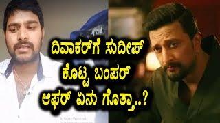 Sudeep given big offer to Diwakar | Kannada News | Top Kannada TV