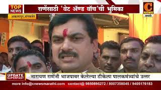 संगमनेर - राणेंच्या टीकेवर भाजपची वेट आणि वॉचची भूमिका - पालकमंत्री राम शिंदे