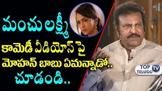 Mohan Babu First Time Reacts on Manchu Lakshmi Comedy Imitation videos | Telugu Slang | TopTeluguTV