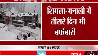 BREAKING - शिमला-मनाली में तीसरे दिन भी बर्फबारी,