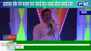 अहमदनगर येथील नगर कल्याण रोडवर बालाजी विठ्ठल रुखमाई मंदिरात बालाजी उत्सव