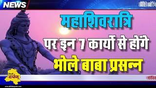 महाशिवरात्रि, Mahashivratri 2018 पर करें ये काम, बाबा हो जाएंगे प्रसन्न | बनेंगें महा करोड़पति