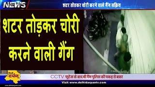 CCTV में कैद चोर दिल्ली पुलिस पकड़ने में रही असफल |शटर तोड़ चोरी करने वाला गैंग फरार