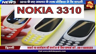 NOKIA Makes A Comeback With New Avatar Of Its Evergreen 3310 Model    3310 का नया अवतार