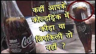 Coca-Cola में मिली छिपकली ॥  Coca-Cola पीने वालो हो जाओ सावधान ॥ Coca Cola A Dead Lizard A Shocker