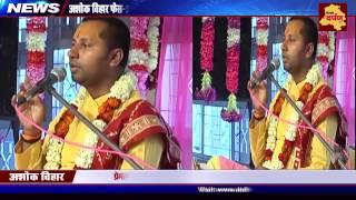 श्रीमदभागवत कथा | Bhagwat Katha at Ashok Vihar Laxmi Narayan Mandir