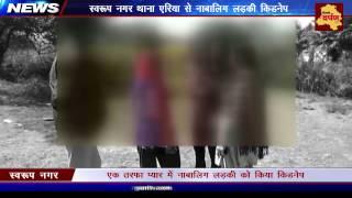 Girl abducted, hit on head with liquor bottles in Delhi | Jilted lover turns killer | Delhi Darpan
