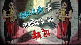 Minor Girl Gang raped and Blackmailed in Delhi   North West District   Delhi Darpan TV