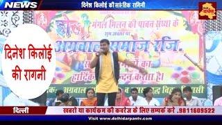Dinesh Kiloi Ragini in Delhi | Haryanvi Ragini star | दिनेश किलोई की सांस्कृतिक रागिनी | Holi Milan