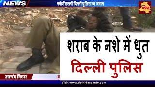 नशे में टल्ली दिल्ली पुलिस का जवान || Drunk Delhi Police constable On Road | Shameless Delhi Policed