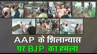 BJP की गुंडागर्दी || AAP के शिलान्यास पर BJP का हमला #BJP Vs #AAP || भाजपा कर्येकर्ताओं ने की तोड़फोड़