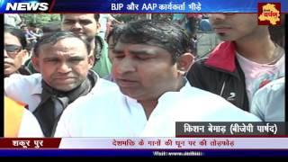 BJP V/S AAP || BJP और AAP कार्यकर्ता भिड़े || भाजपा ने की आप के शिलान्यास में तोड़फोड़