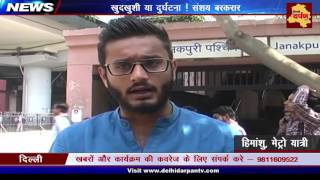 Metro Station का हादसा || Suicide OR Accident !! Delhi Metro Service To Be Blamed By General Public