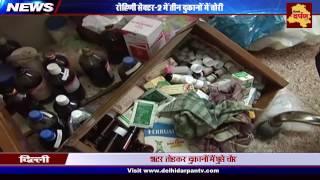 Rohini में चोरी || Theft In Rohini || शटर तोडकर दुकानों में घुसे चोर || Delhi Darpan TV