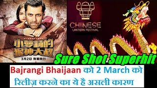 Biggest Reason Why Bajrangi Bhaijaan Will Be Superhit In CHINA I Lantern Festival