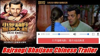 Bajrangi Bhaijaan Chinese Trailer Out Now I Salman Film Will Be A Big Hit