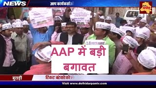 आप में बड़ी बगावत । AAP workers protest against party, burn AAP caps and posters