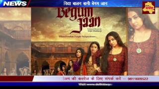 Begum Jaan  MOVIE TRAILOR || Review || Vidhya Balan || Gohar Khan || IND-PAK Partition