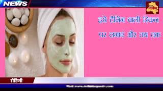 Best Beauty Tips|| Skin Care ||  ऐसे पा सकते है खोया हुआ निखार || Home Remedies || घरेलु नुस्के