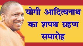 योगी आदित्यनाथ का शपथ ग्रहण  समारोह । Yogi Adityanath takes oath as UP CM