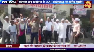 शालीमार बाग़ विधानसभा में AAP कार्यकर्ताओ का विरोध प्रदर्शन ॥ Delhi Darpan TV