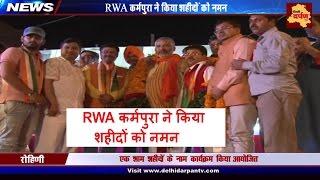 RWA कर्मपुरा ने किया शहीदों को नमन